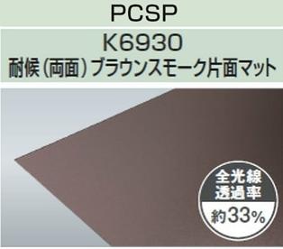PCSP-K6930 2mm厚 ブラウンスモーク片面マット 耐候(両面)グレード ポリカ平板 タキロンシーアイ