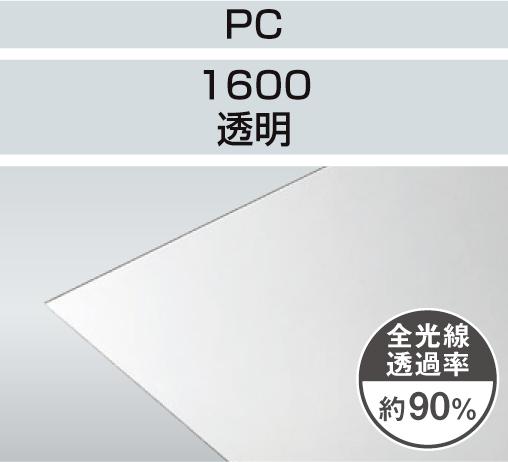 PC-1600 8mm厚 透明 一般グレード ポリカ平板 タキロンシーアイ