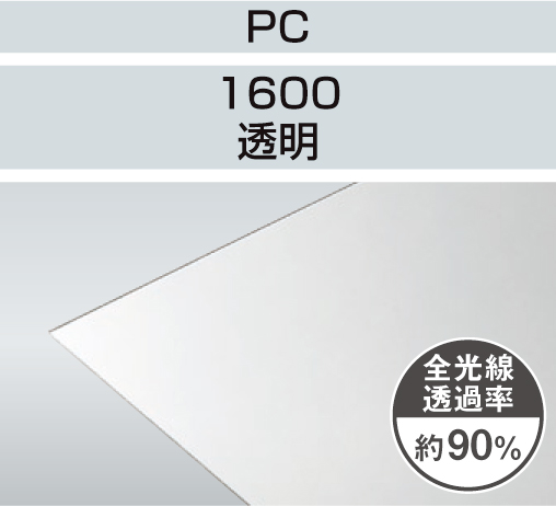PC-1600 10mm厚 一般グレード 透明 ポリカ平板 タキロンシーアイ