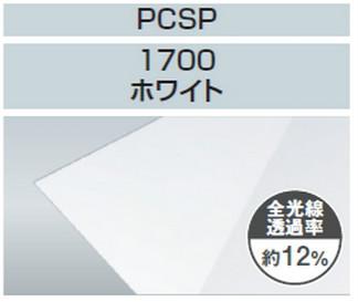 PCSP-1700 5mm厚 ホワイト 一般グレード ポリカ平板 タキロンシーアイ