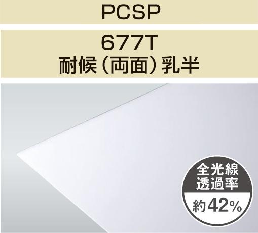 両面耐候グレード PCSP-677T 乳半 ポリカ平板 タキロンシーアイ 厚さ:2mm