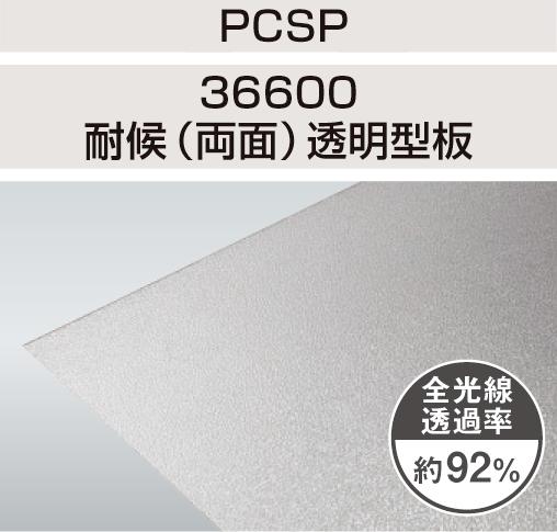 PCSP-36600 3mm厚 透明型板 耐候(両面)グレード ポリカ平板 タキロンシーアイ