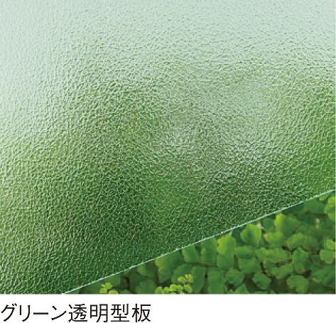 PCSP-36400 3mm厚 グリーン透明型板 耐候(両面)グレード ポリカ平板 タキロンシーアイ