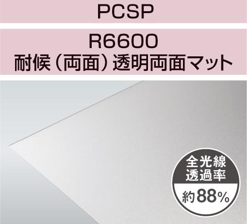 PCSP-R6600 3mm厚 透明両面マット 耐候(両面)グレード ポリカ平板 タキロンシーアイ