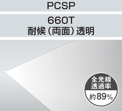 PCSP-660T 10mm厚 透明 耐候(両面)グレード ポリカ平板 タキロンシーアイ
