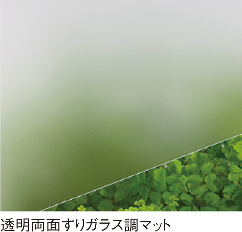 PCSP-F6600 2mm厚 透明両面すりガラス調マット 耐候(両面)グレード ポリカ平板 タキロンシーアイ