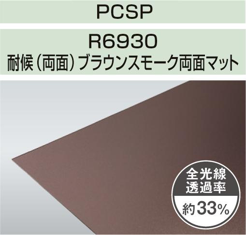 PCSP-R6930 3mm厚 ブラウンスモーク両面マット 耐候(両面)グレード ポリカ平板 タキロンシーアイ