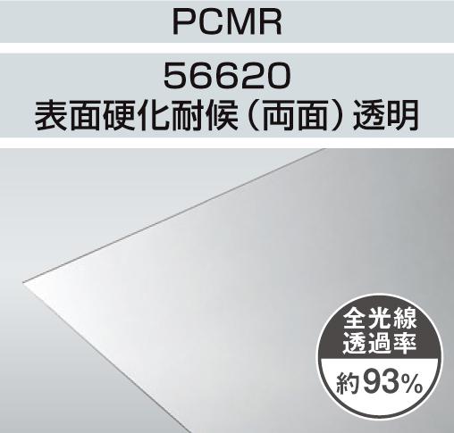 PCMR-56620 3mm厚 透明 MR(耐擦傷)耐候グレード 表面硬化耐候(両面) ポリカ平板 タキロンシーアイ