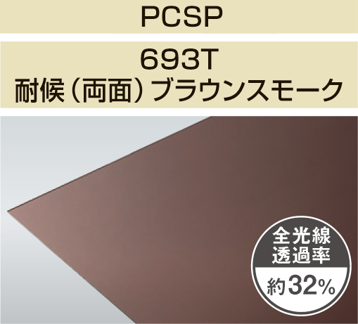 PCSP-693T 5mm厚 ブラウンスモーク 耐候(両面)グレード ポリカ平板 タキロンシーアイ