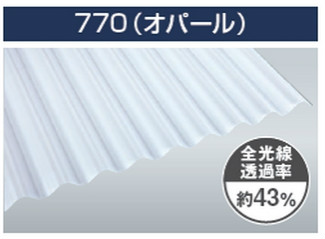 オーダーサイズ オパール スレート小波 3枚〜 タキロンシーアイ ポリカ波板 3,040mm〜8,100mm