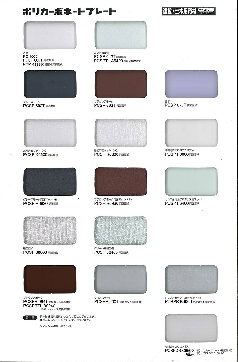 PCSP-K6600 3mm厚 透明片面マット 耐候(両面)グレード ポリカ平板 タキロンシーアイ