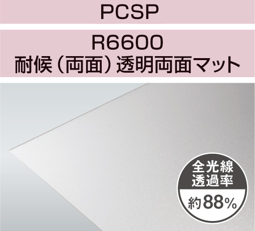 PCSP-R6600 10mm厚 透明両面マット 耐候(両面)グレード ポリカ平板 タキロンシーアイ