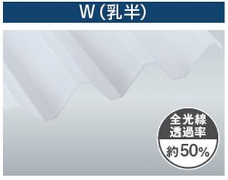 1.5mm厚 Y600(3山) 乳半 耐候グレード タキロンシーアイ ポリカ折板 150cm〜1,200cm