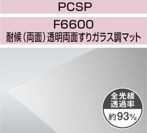 PCSP-F6600 5mm厚 透明両面すりガラス調マット 耐候(両面)グレード ポリカ平板 タキロンシーアイ