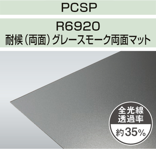 PCSP-R6920 5mm厚 グレースモーク両面マット 耐候(両面)グレード ポリカ平板 タキロンシーアイ