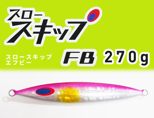 ディープライナー/スロースキップ FB 270g