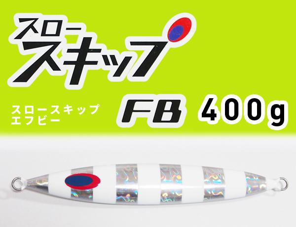 ディープライナー/スロースキップ FB 400g