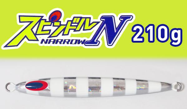 ディープライナー/ スピンドル NARROW (ナロー) 210g