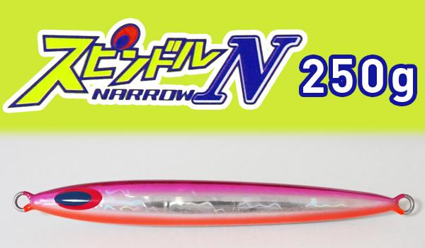 ディープライナー/ スピンドル NARROW (ナロー) 250g
