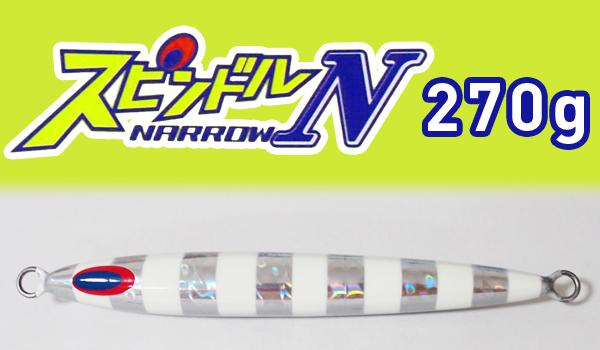 ディープライナー/ スピンドル NARROW (ナロー) 270g
