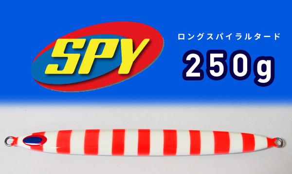 ディープライナー/SPY (スパイ) 250g