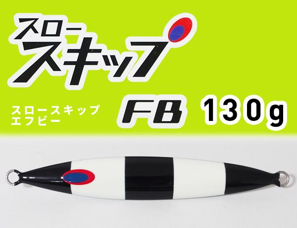ディープライナー/スロースキップ FB 130g