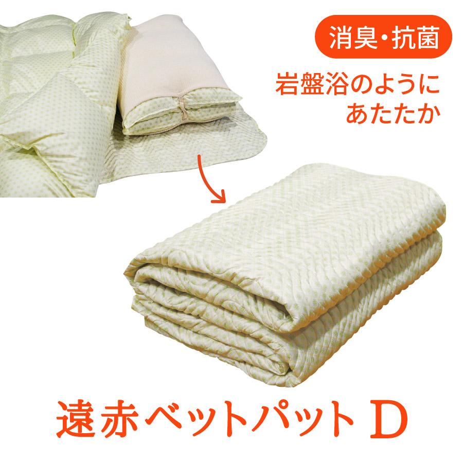 [氣代謝ふとん] 遠赤外線ベッドパット ダブルサイズ 【ウォッシャブル】