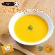 お野菜を食べるスープ かぼちゃポタージュ  【ミモレ農園マルシェ】