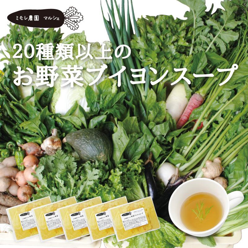ミモレ農園  20種類以上の「お野菜ブイヨンスープ」