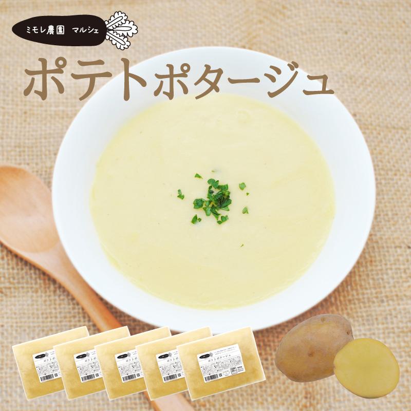 お野菜を食べるスープ ポテトポタージュ 5袋セット 【ミモレ農園マルシェ】
