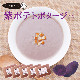 お野菜を食べるスープ 紫ポテトポタージュ 5袋セット  【ミモレ農園マルシェ】