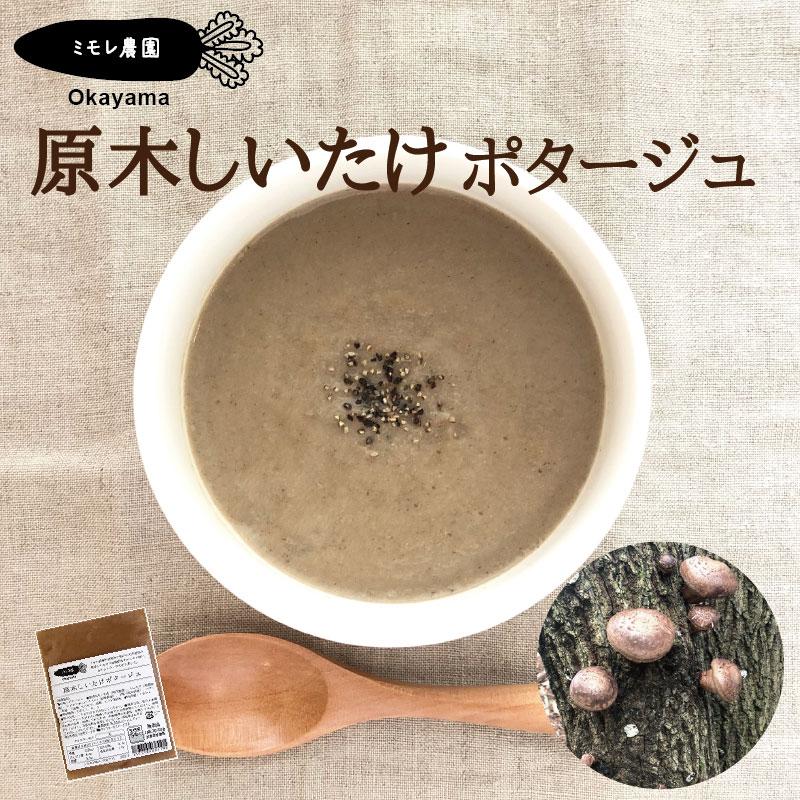 お野菜を食べるスープ 原木しいたけポタージュ  【ミモレ農園マルシェ】