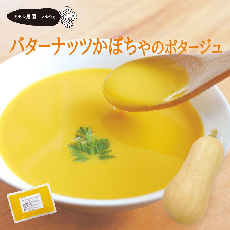 お野菜を食べるスープ バターナッツかぼちゃのポタージュ  【ミモレ農園マルシェ】