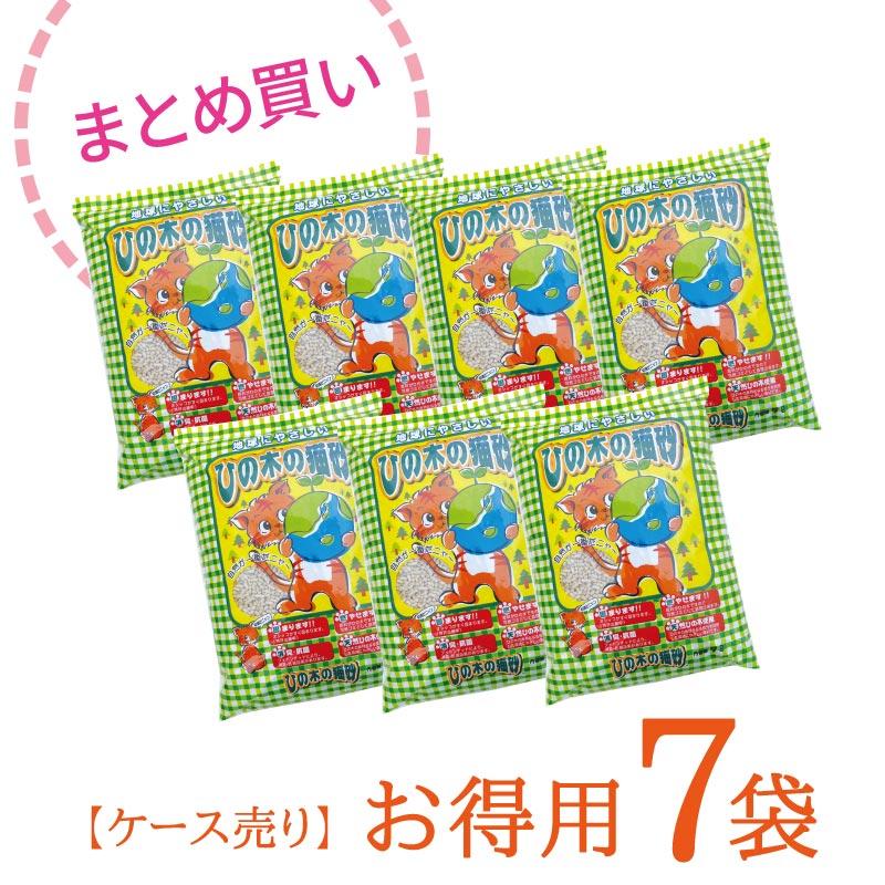 【箱売り】【518円お得+8%ポイント】  ひの木の猫砂 7L お得用7袋