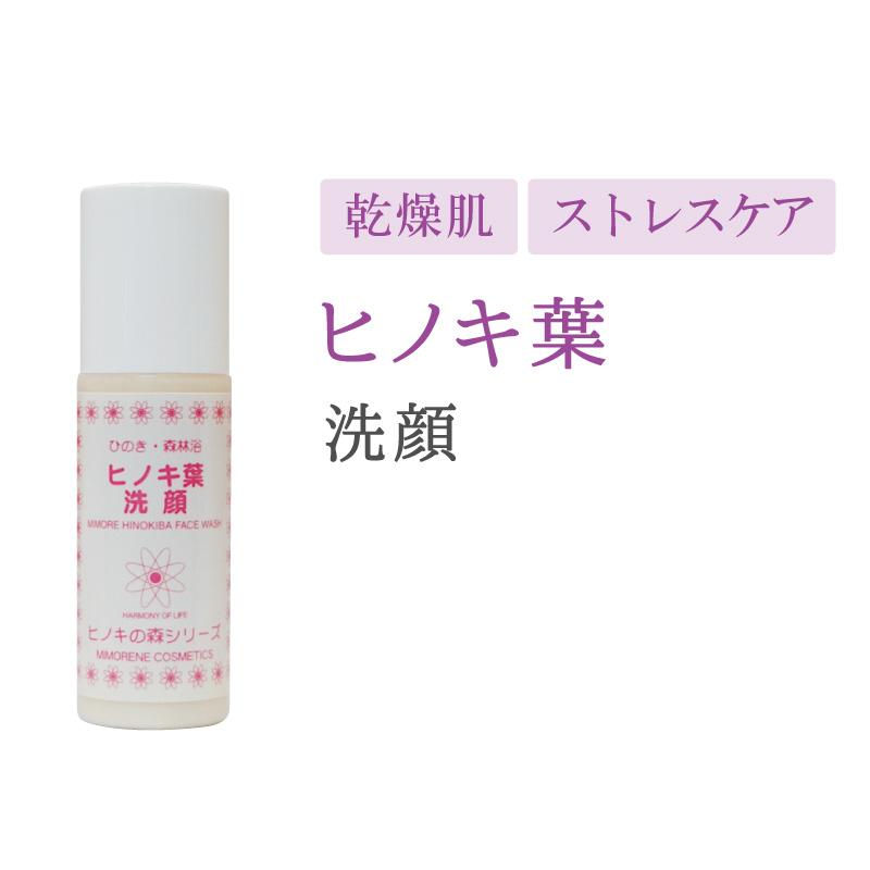 ひのき葉洗顔 50ml 【お試しサイズ】