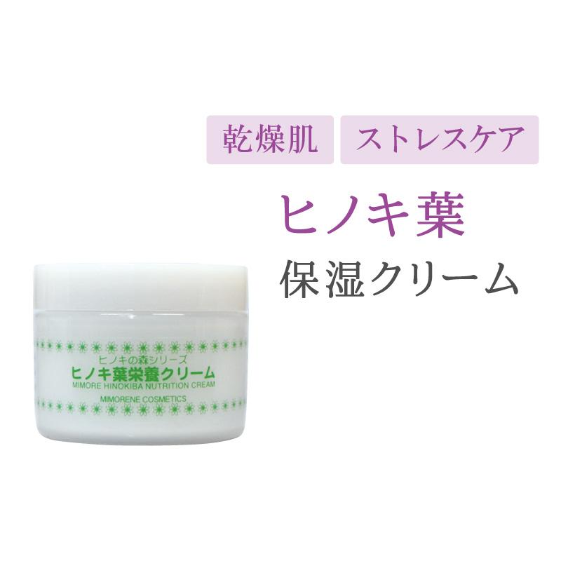 ひのき葉栄養クリーム 【ジャー式】 50ml