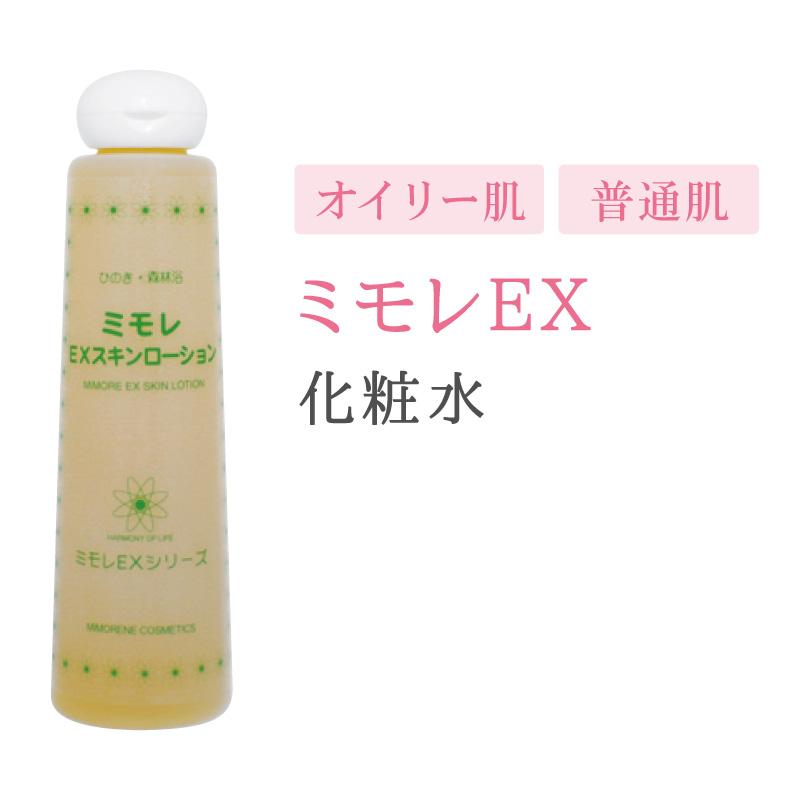 ミモレEX スキンローション 200ml (化粧水)