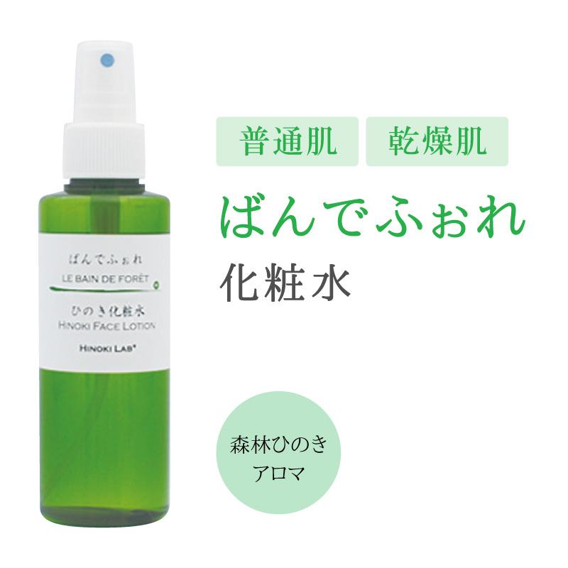 ばんでふぉれ ひのき化粧水 【さっぱり】 150ml