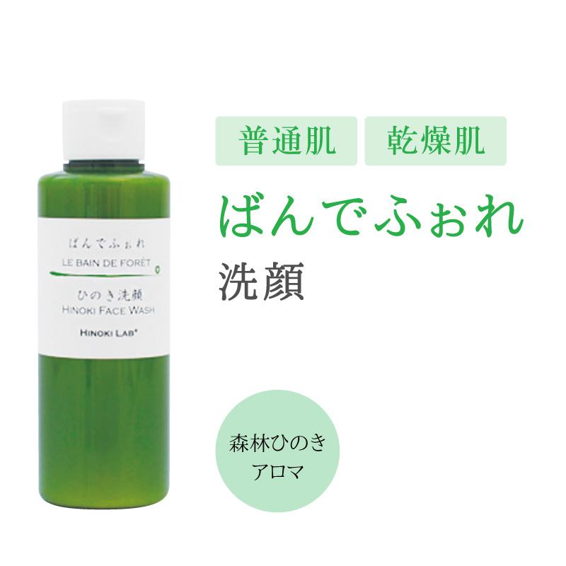 ばんでふぉれ ひのき洗顔 150ml