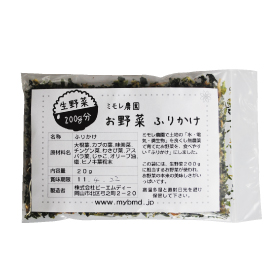 お野菜ふりかけ 15g 【無添加】 【ミモレ農園マルシェ】 【ゆうパケット対応】