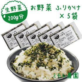 お野菜ふりかけ 15g×5袋 【無添加】 【ミモレ農園マルシェ】 【ゆうパケット対応】