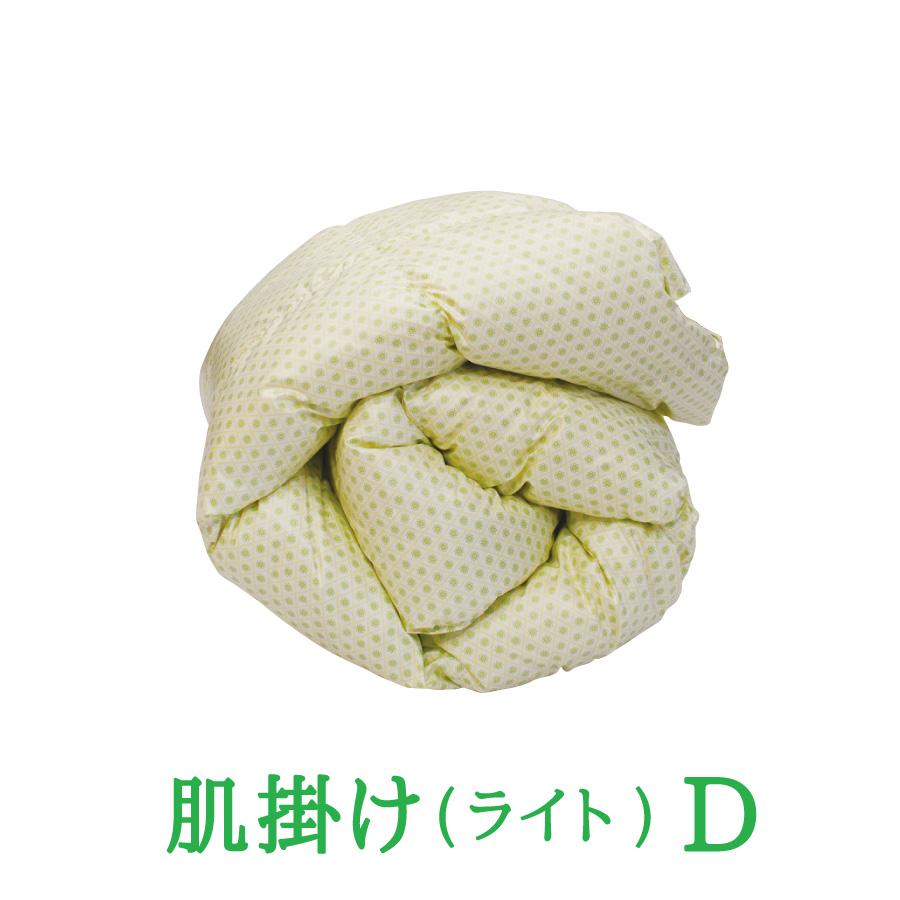 [氣代謝ふとん] 肌掛羽毛布団(ライト) ダブルサイズ 【ウォッシャブル】