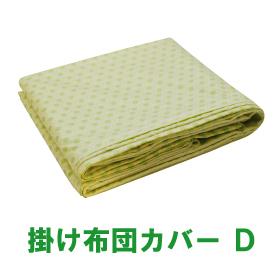 [氣代謝ふとん] 掛け布団カバー ダブルサイズ