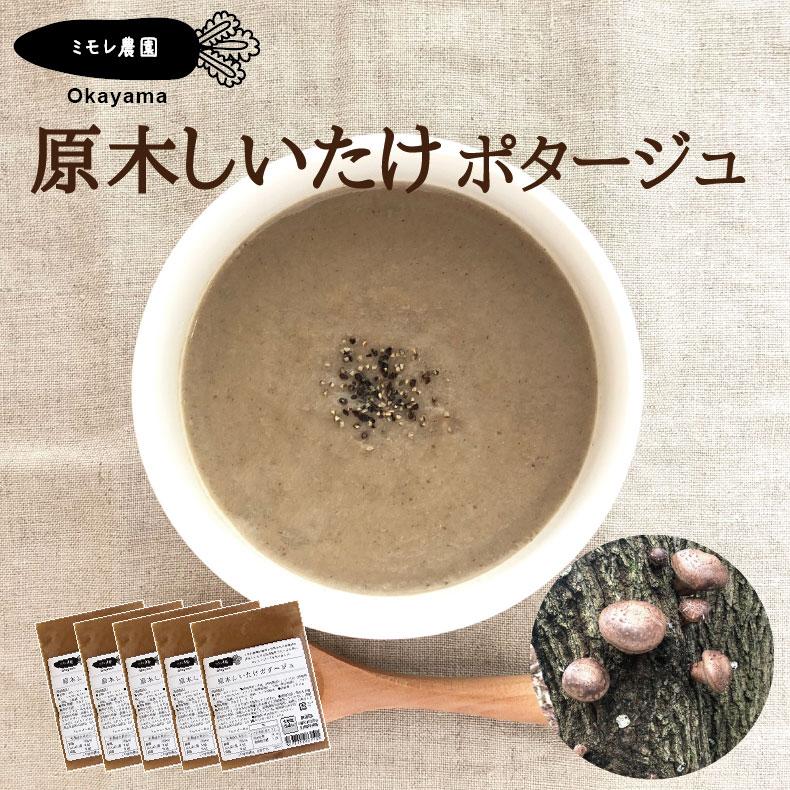 お野菜を食べるスープ 原木しいたけポタージュ 5袋セット  【ミモレ農園マルシェ】