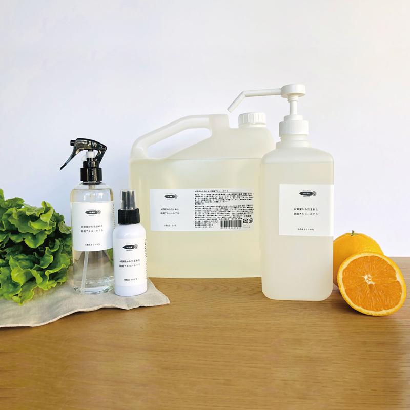お野菜から生まれた除菌アルコール70 本体100ml 【ミモレ農園キッチン】