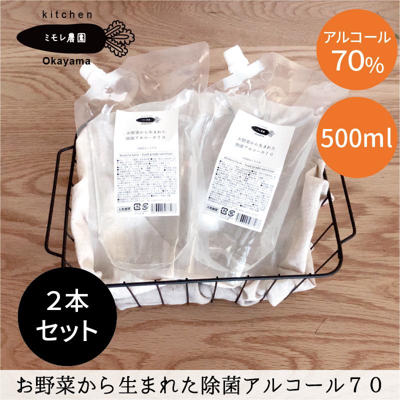 お野菜から生まれた除菌アルコール70 詰替用500ml×2本 【ミモレ農園キッチン】