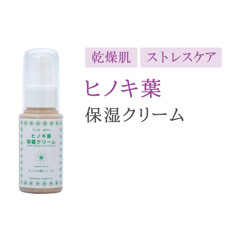 ひのき葉栄養クリーム 【ポンプ式】 50ml
