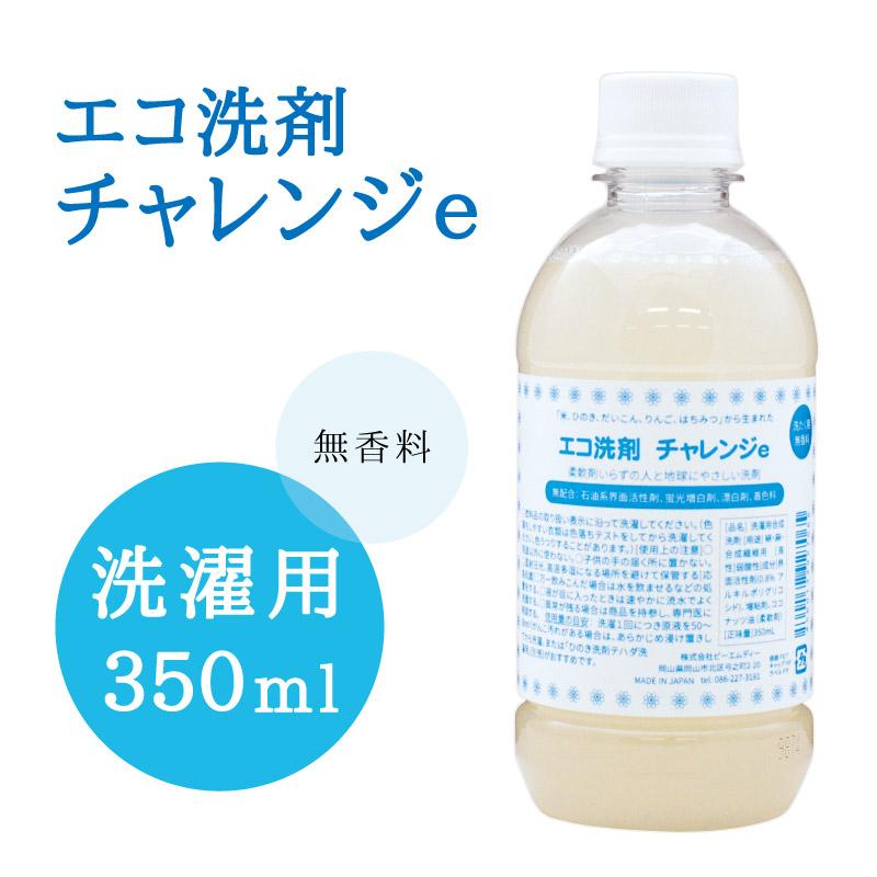 エコ洗剤チャレンジe 洗濯用 350ml 【無香料】