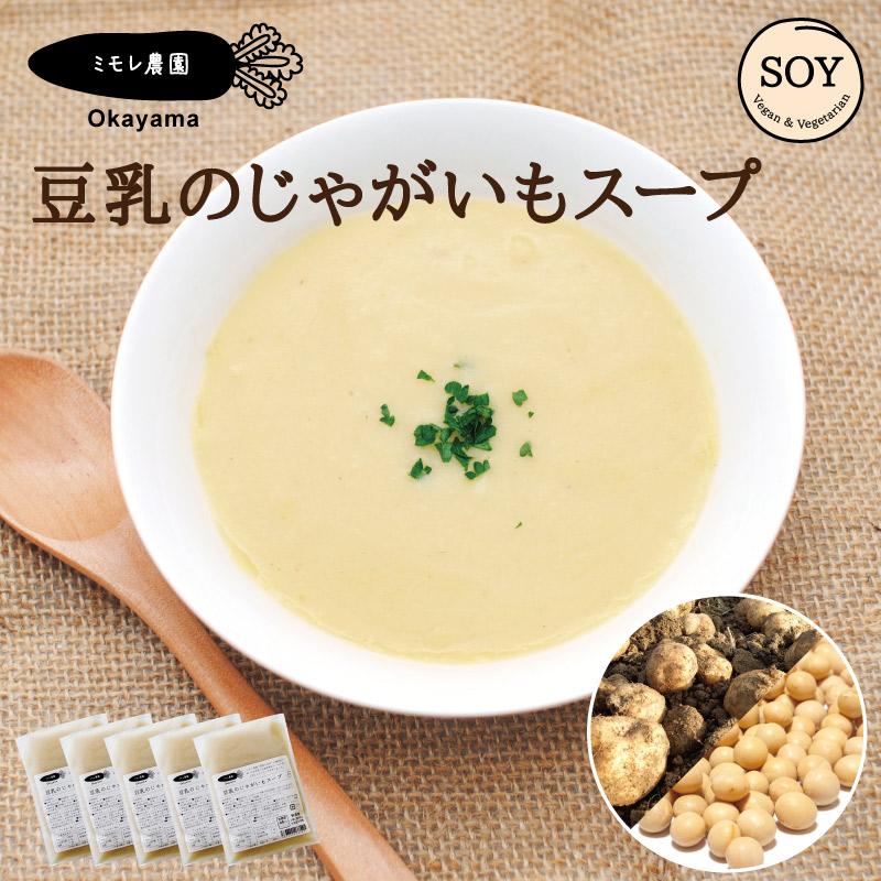 ミモレ農園 豆乳のじゃがいもスープ お徳な5袋セット