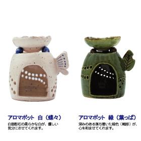 【森の舞夢】 手作り アロマポット 緑(葉っぱ) キャンドル&ひのき精油プレゼント♪